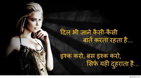 hindi shayari image best sms shayari alone sad photos wallpapers quotes 2017