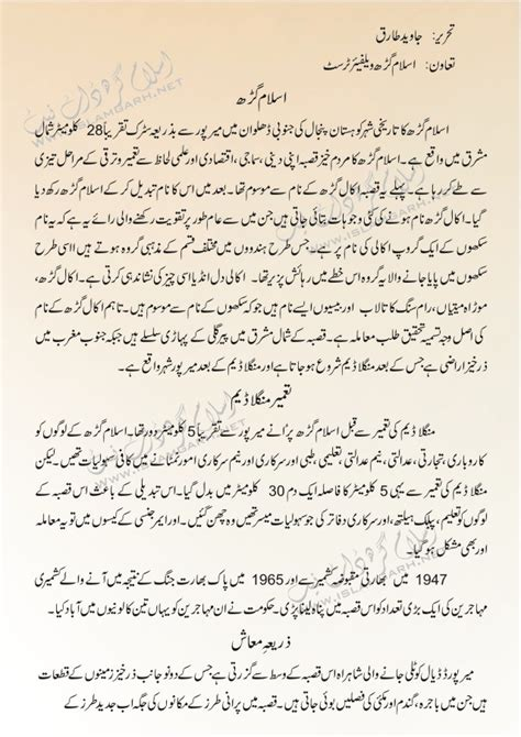 history of islamgarh mirpur azad kashmir formerly known as
