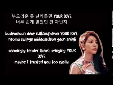 boa listen to my lyrics 보아 boa shattered k pop lyrics song