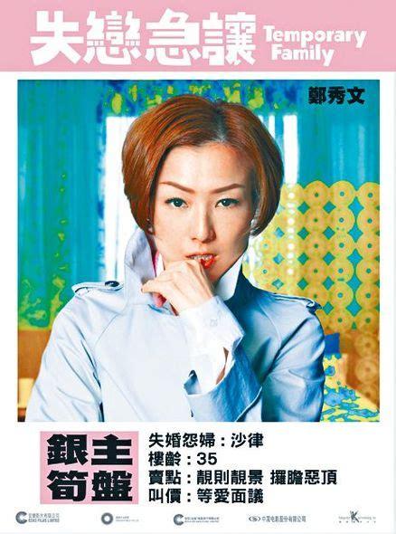 Watch Temporary Family 2014 Full Movie 愛情小品 張家輝 鄭秀文 失戀急讓 Elle Com Hk