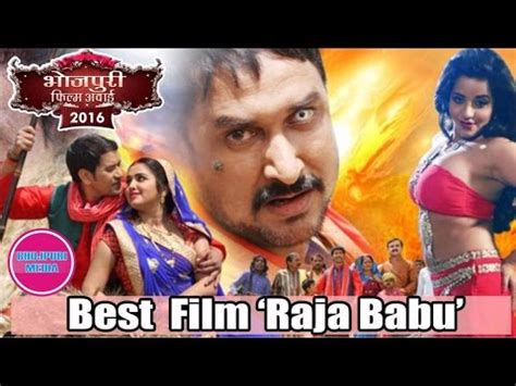 film dokumenter raja at raja babu bhojpuri movie get best film award ii bhojpuri