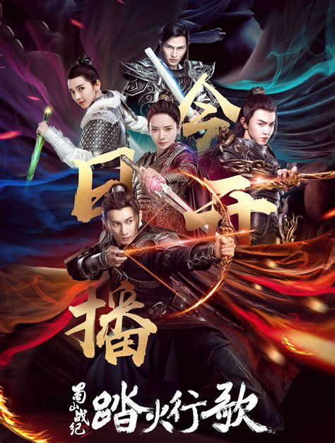 The The Legend 2 the legend of zu 2 engsub 2018 drama viewasian