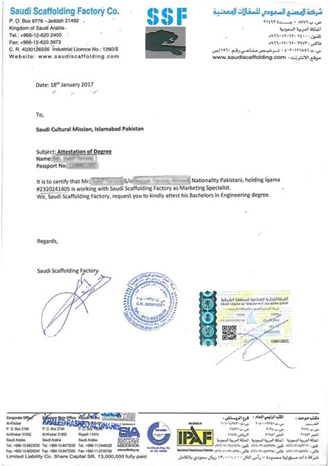 Attestation Request Letter From The Employer In Saudi Arabia Degree Equivalence Attestation Verification From Saudi Embassy Saudi Culture Capital Zam Zam