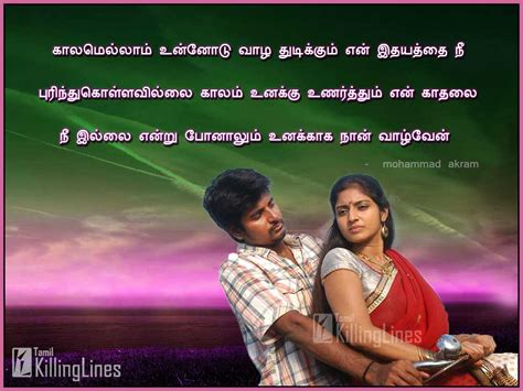 images with tamil lovely lines tamil love kavithai www pixshark com images galleries