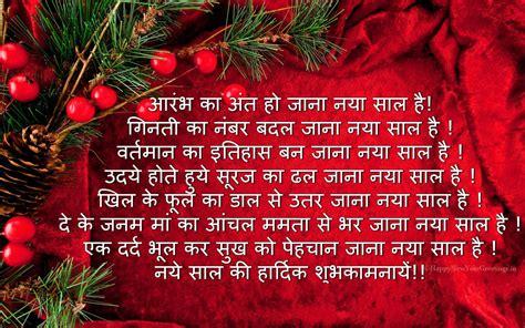 happy  year  poems  hindi poems  hindi