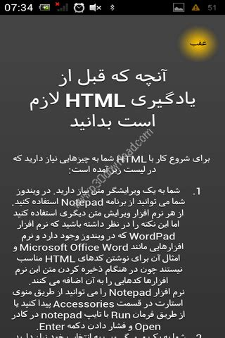 tutorial html mobile html mobile tutorial software a2z p30 download full
