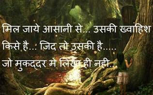 image with sayri sad shayari read latest sad shayari sms in hindi at