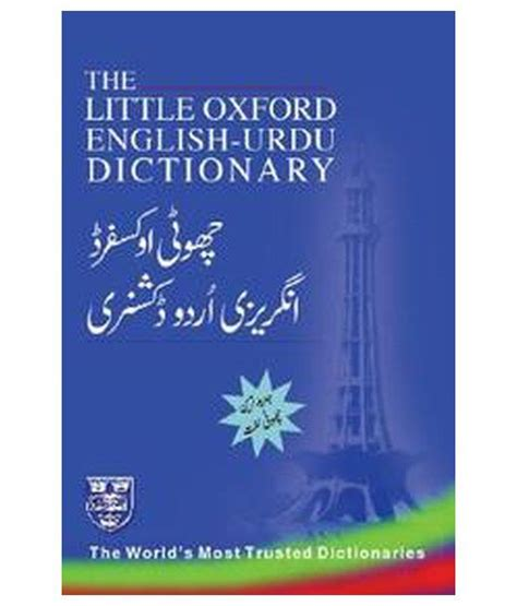 36 off on little oxford english dictionary on snapdeal paisawapas com the little oxford english urdu dictionary buy the little oxford english urdu dictionary online