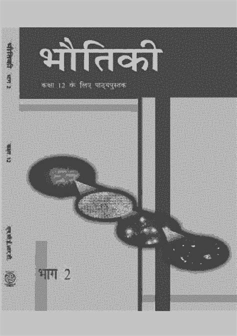 napoleon bonaparte biography pdf in hindi physics maths notes for class 12 pdf in hindi chemistry notes in