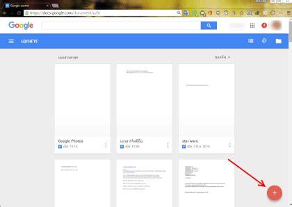 ว ธ เล อกเทมเพลต template มาใช บน google docs