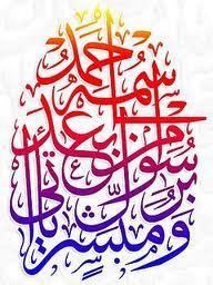Pajangan Kaligrafi Basmalah april 2011 maktabah abu namira halaman 9