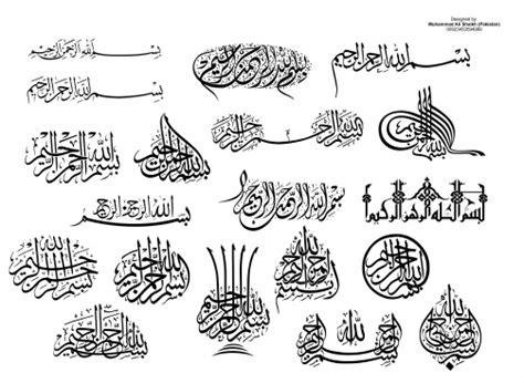 kaligrafi ayat kursi vector nusagates