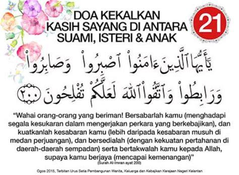 doa doa dan amalan untuk suami isteri yang menghadapi doa kekalkan kasih sayang di antara suami isteri dan anak