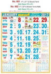 Calendar 2018 Tamil Monthly R661 Tamil 12 Sheeter Monthly Calendar 2017 With 3