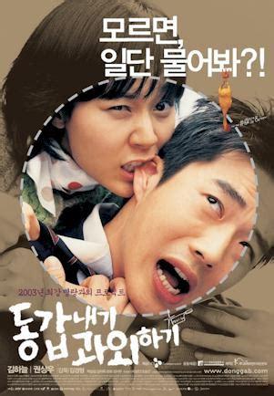 film korea friend my tutor friend korea 2003