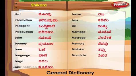 kannada tutorial online learn kannada through english lesson 6 spoken kannada