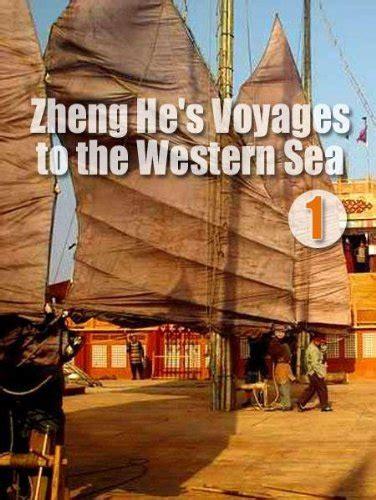 amazoncom  zheng hes voyages   western sea