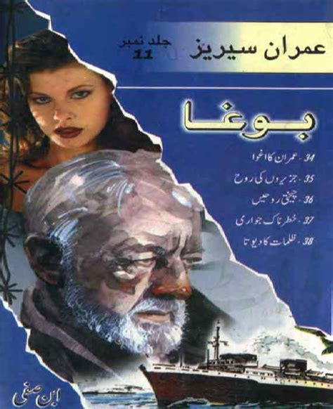 imran series reading section imran series jild 11 171 ibn e safi 171 imran series 171 reading