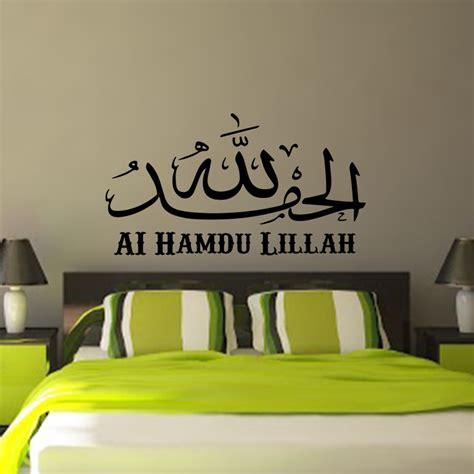 chambre islam sticker ai hamdu lillah pas cher accueil discount