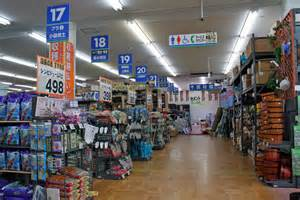 home center file interior of home center in japan jpg wikimedia commons