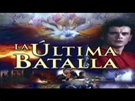 la ltima batalla pelcula cristiana en espaol youtube pelicula cristiana la ultima batalla youtube