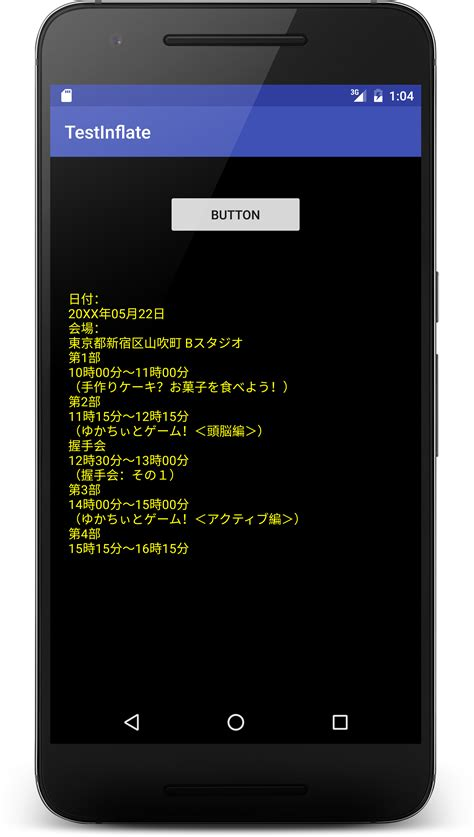 layoutinflater inflater activity context getlayoutinflater android inflate の使い方