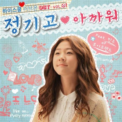 download mp3 korea junggigo high school love on ost part 1 정기고 하이스쿨