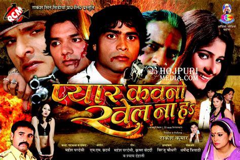 film gana bhojpuri gana genzaves mp3 blog