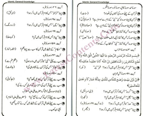 General Knowledge Questions For Mba Entrance Exams Pakistan islamic general knowledge questions answers part 3