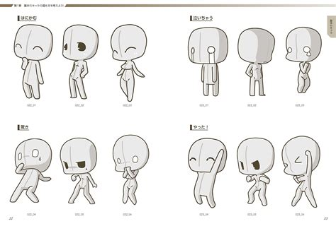 chibi template templates data