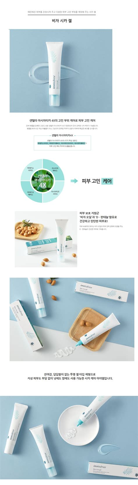 Innisfree Bija Cica Gel 40ml innisfree bija cica gel seoul next by you malaysia
