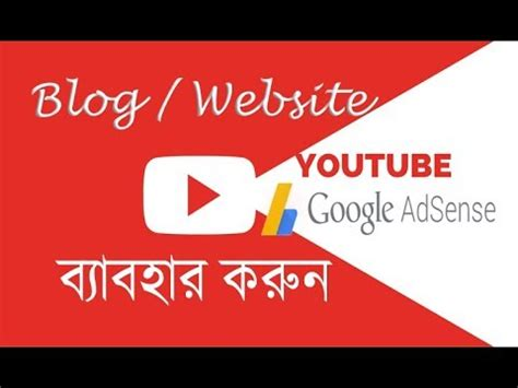 google adsense tutorial in bangla how to use youtube adsense on your website blog bangla
