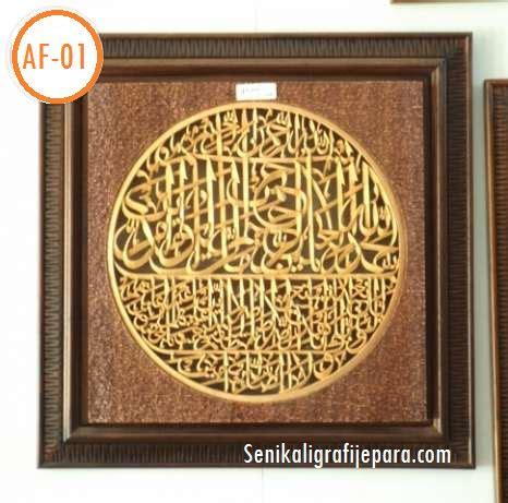 Kaligrafi Surat Al Fatihah Melingkar Kayu Jati kaligrafi surat al fatihah kaligrafi ukir kayu jati