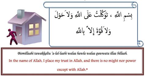 dua while entering bathroom dua before leaving the house quran2hadith