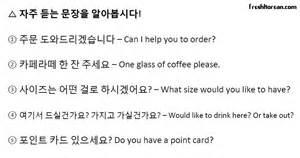 beginner korean conversation 5 one cup of coffee