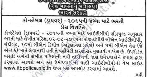 itbp 472 constable driver recruitment 2015 itbpolice nic in jobs itbpf constable driver written test postponed 2015