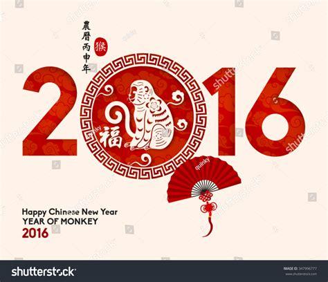 new year monkey free vector happy new year 2016 stock vector