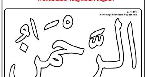 mewarnai gambar mewarnai gambar sketsa kaligrafi asma ul husna 1 ar rahmaan