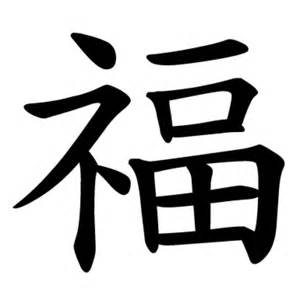 The Garden Of Eden With The Fall Of Man - discovering god in chinese characters jremembrance