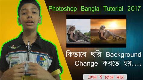 adobe photoshop tutorial youtube in bangla how to change photo background 2017 bangla tutorial
