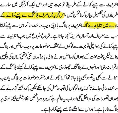 Google Adsense Tutorial In Urdu Pdf | how to earn money by blogging with google adsense in urdu