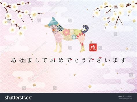 new year japan 2018 japanese new years card 2018 in stock vector 737326543