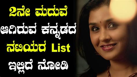 film actress marriage life kannada actress who got second marriage in real life