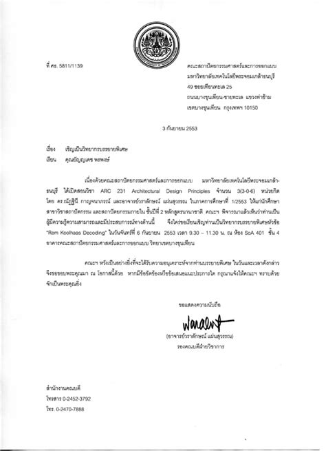 Invitation Letter For Lecture Speaker News Yan Phornphong