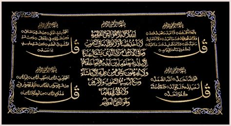 Kaligrafi Ayat Kursi Kitab Foil kumpulan gambar kaligrafi ayat kursi fiqih muslim