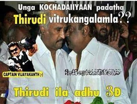 Captain Vijayakanth Memes - captain vijayakanth trolls tamil funny pics funny