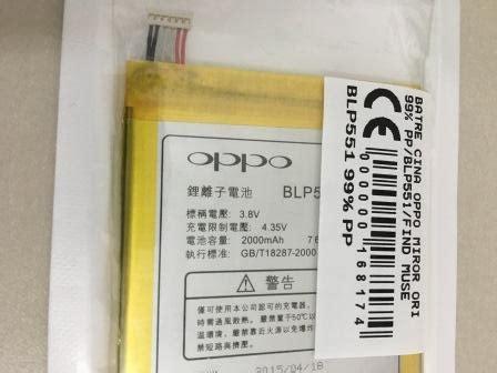 Battery Baterai Batre Oppo Find 5 Mini R827 Blp 563 Blp563 batre oppo miror blp551 find muse spare part hp aksesoris hp alat servis hp sparepart