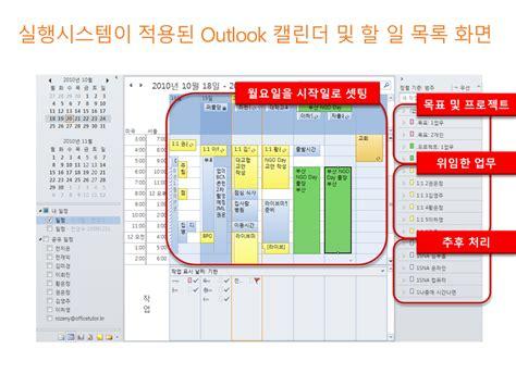 제주 하얏트 1박 제공 outlook과 onenote 및 office 365 로 gtd 업무 프로세스