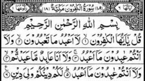 surah nasr recitation qari muhammad siddique falahi surah faatiha kafiroon