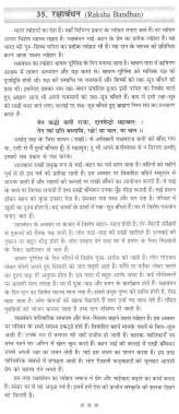 My India Essay In Gujarati Language by Speech On Raksha Bandhan In